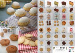 焼き菓子しおり表